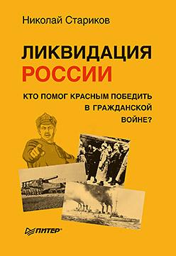 Ликвидация России. Кто помог красным победить в Гражданской войне? Стариков Н В