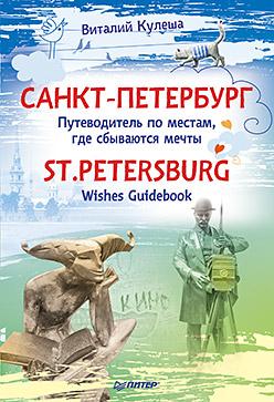 Санкт-Петербург. Путеводитель по местам, где сбываются мечты. St.Petersburg. Wishes Guidebook Кулеша В И