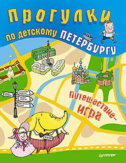 Прогулки по детскому Петербургу. 6+ Феофанова О В