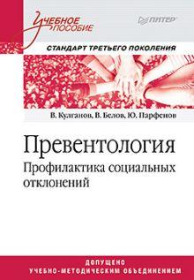 Кулганов В А - Превентология. Профилактика социальных отклонений. Учебное пособие обложка книги