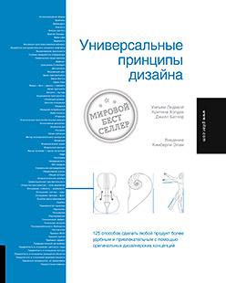 Универсальные принципы дизайна Лидвелл У