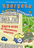 Прогулки по детскому Петербургу. Карта-игра по Музейному кварталу. 6+