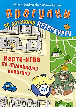 Прогулки по детскому Петербургу. Карта-игра по Музейному кварталу. 6+ Феофанова О В