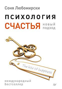 Психология счастья. Новый подход Любомирски С