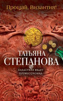 Степанова Т.Ю. - Прощай, Византия! обложка книги
