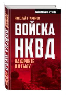 Стариков Н.Н. - Войска НКВД на фронте и в тылу обложка книги
