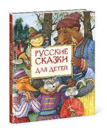 - Русские сказки для детей : сб. сказок обложка книги
