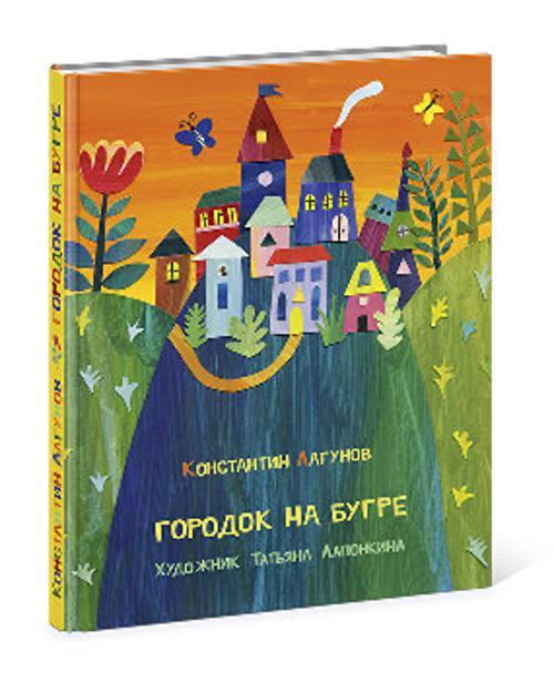 Городок на бугре : сказка Лагунов К.Я.