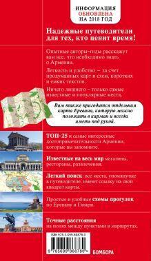 Обложка сзади Армения: путеводитель + карта