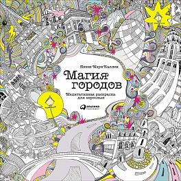 Магия городов: Медитативная раскраска для взрослых (обложка)