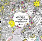 Магия городов: Медитативная раскраска для взрослых