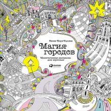 Каллен Л. - Магия городов: Медитативная раскраска для взрослых (обложка) обложка книги