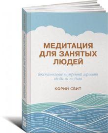 Свит К. - Медитация для занятых людей: Восстановление внутренней гармонии где бы вы ни были  обложка книги