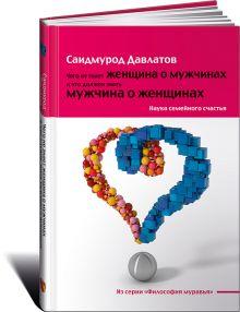 Давлатов С. - Чего не знает женщина о мужчинах и что должен знать мужчина о женщинах: Наука семейного счастья обложка книги