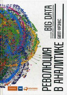 Фрэнкс Б. - Революция в аналитике: Как в эпоху Big Data улучшить ваш бизнес с помощью операционной аналитики обложка книги