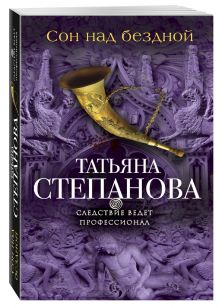 Степанова Т.Ю. - Сон над бездной обложка книги