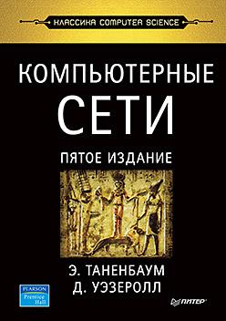 Компьютерные сети. 5-е изд. Таненбаум Э С