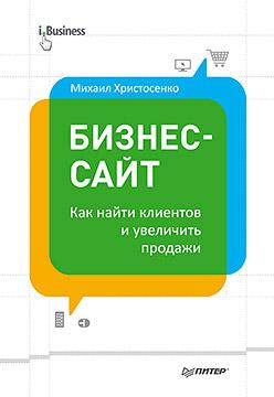 Бизнес-сайт: как найти клиентов и увеличить продажи Христосенко М С