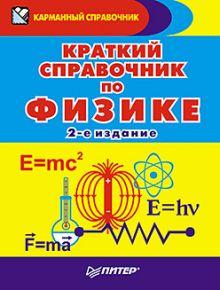 Афанасьев С Б - Краткий справочник по физике. 2-е изд. обложка книги