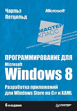 Программирование для Microsoft Windows 8. 6-е изд. Петцольд Ч