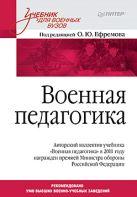 Военная педагогика. Учебник для вузов