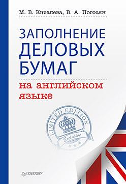 Заполнение деловых бумаг на английском языке Погосян В А