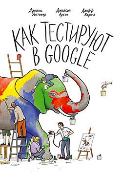 Как тестируют в Google Уиттакер Д