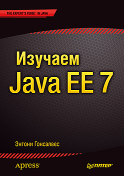 Изучаем Java EE 7 Гонсалвес Э