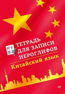 - Тетрадь для записи иероглифов. Китайский язык обложка книги