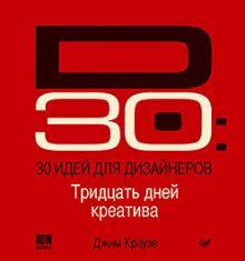 Краузе Д - 30 идей для дизайнеров обложка книги