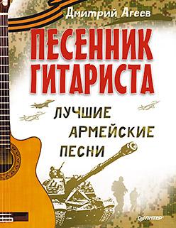 Песенник гитариста. Лучшие армейские песни Агеев Д В