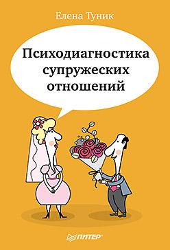 Психодиагностика супружеских отношений Туник Е Е