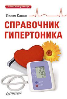 Савко Л М - Справочник гипертоника обложка книги