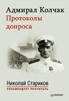 Адмирал Колчак. Протоколы допроса. С предисловием Николая Старикова