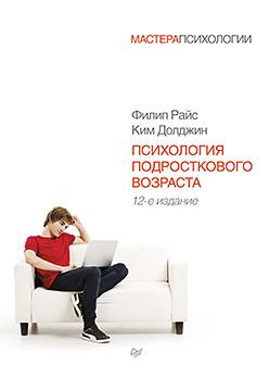 Психология подросткового возраста. 12-е изд. Райс Ф