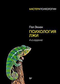 Психология лжи. 4-е изд. Экман П