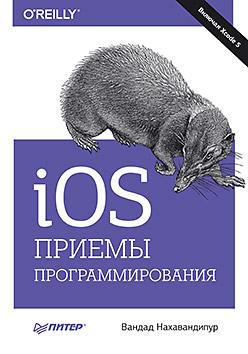 iOS. Приемы программирования Нахавандипур В