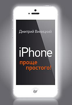 iPhone — проще простого! Виницкий Д М