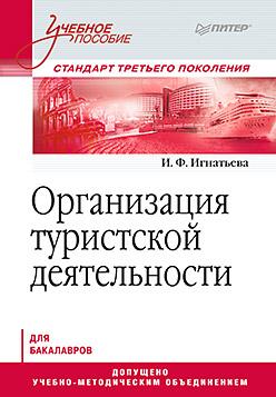 Организация туристской деятельности. Учебное пособие Игнатьева И Ф