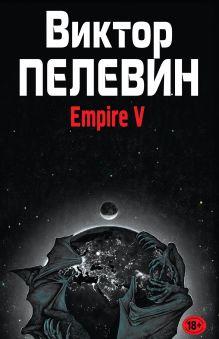 скачать empire v fb2 пелевин бесплатно