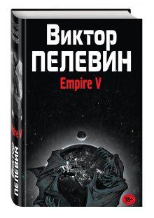 Пелевин В.О. - Empire V обложка книги