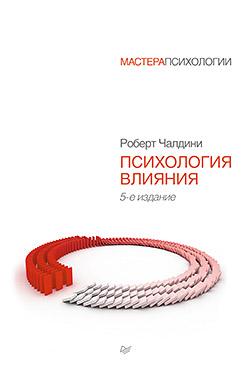Психология влияния. 5-е изд. Чалдини Р