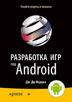 Разработка игр под Android Ди Марцио  Д