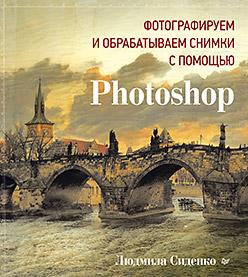 Фотографируем и обрабатываем снимки с помощью Photoshop Сиденко Л А