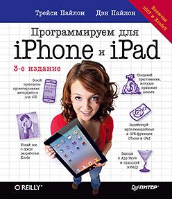 Программируем для iPhone и iPad. 3-е изд. Пайлон Т