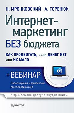 Интернет-маркетинг без бюджета. Как продвигать, если денег нет или их мало (+вебинар) Мрочковский Н С