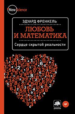 Любовь и математика. Сердце скрытой реальности ( Френкель Э  )