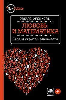 Френкель Э - Любовь и математика. Сердце скрытой реальности обложка книги