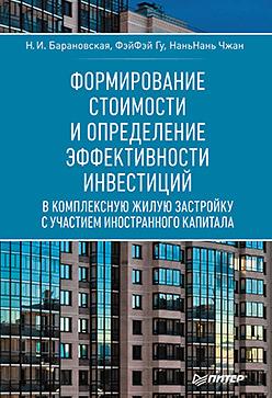 Формирование стоимости и определение эффективности инвестиций Барановская Н И