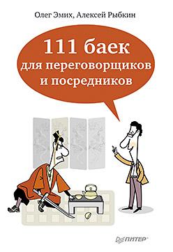 111 баек для переговорщиков и посредников Эмих О К